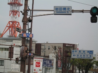 The start point of this section is the intersection of National Route #23 and #163, Iwatabashi N